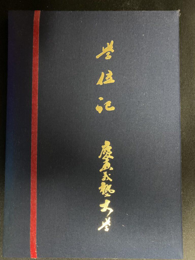 慶應義塾 学位記